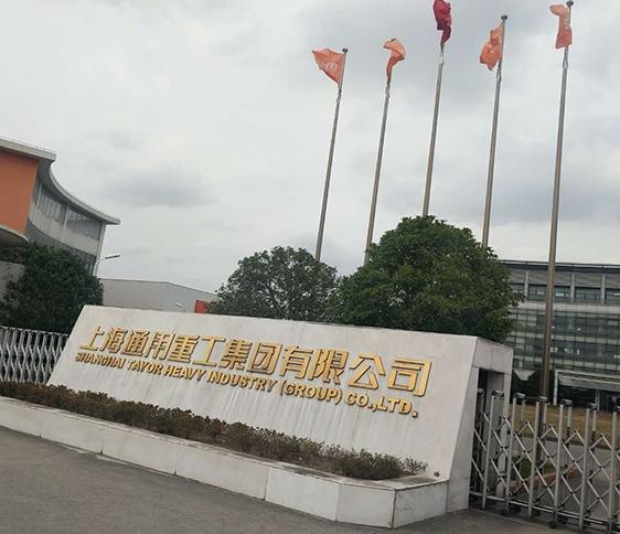 Shanghai Ge Heavy Industry Group Co. LTD
